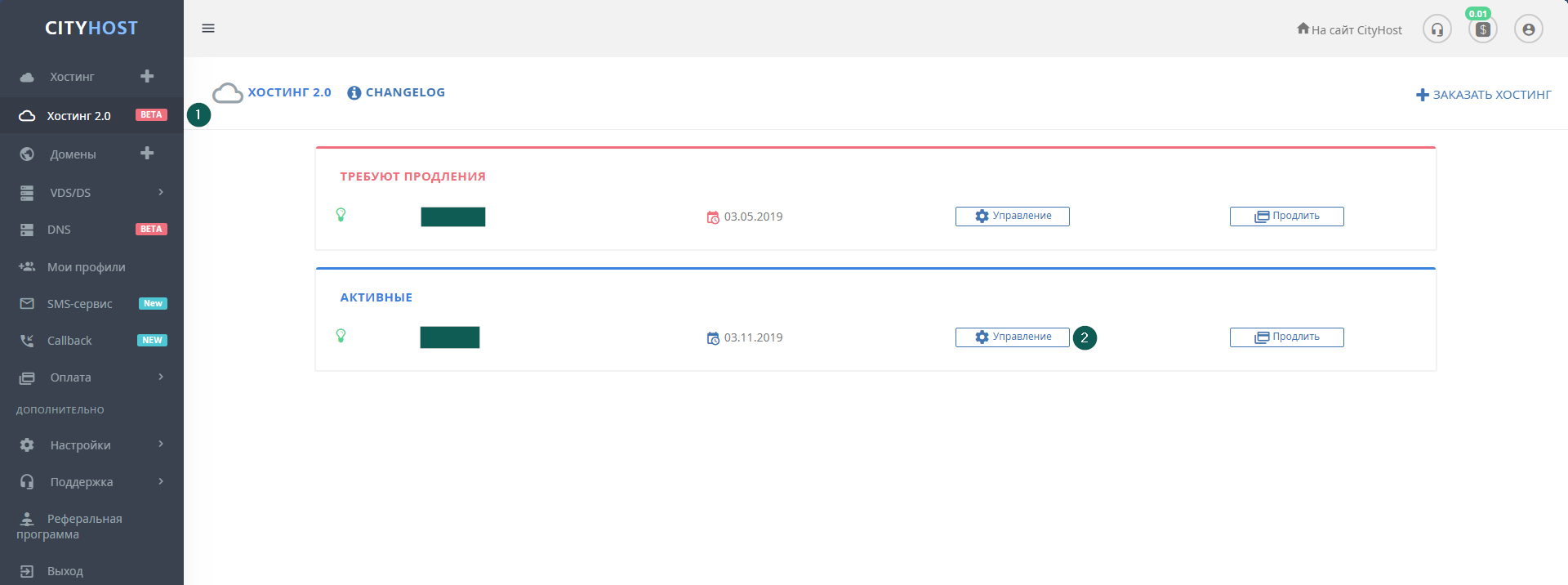 через сколько домен доступен к регистрации