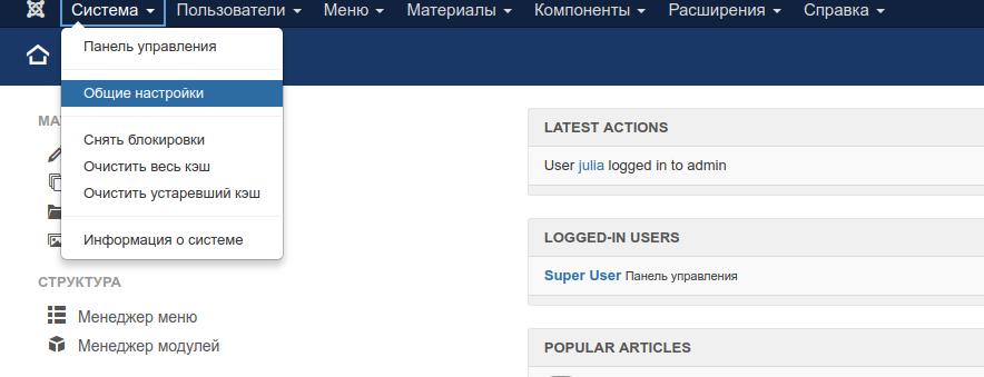Как настроить HTTPS для Joomla