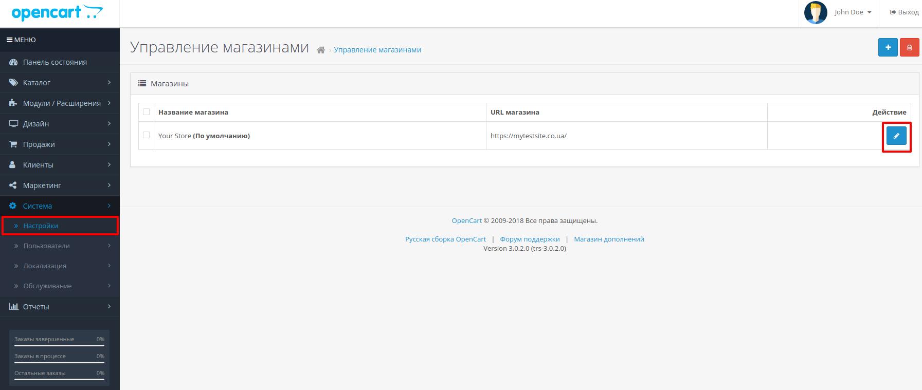 перенос ОпенКарт на HTTPS