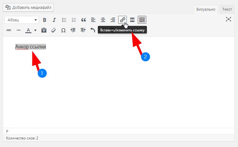 Как вставить ссылку в публикации WordPress