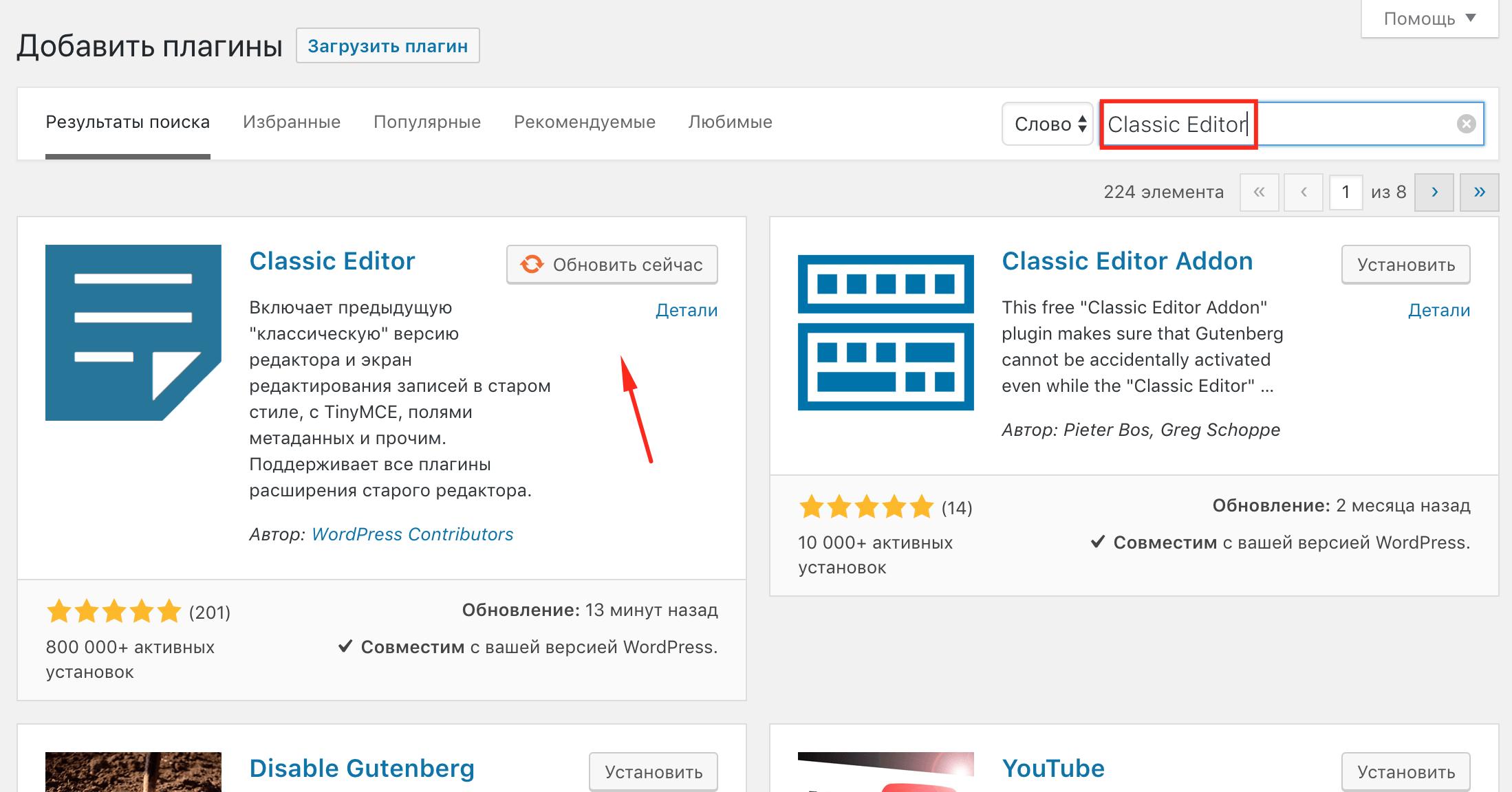 как вернуть классический редактор WordPress