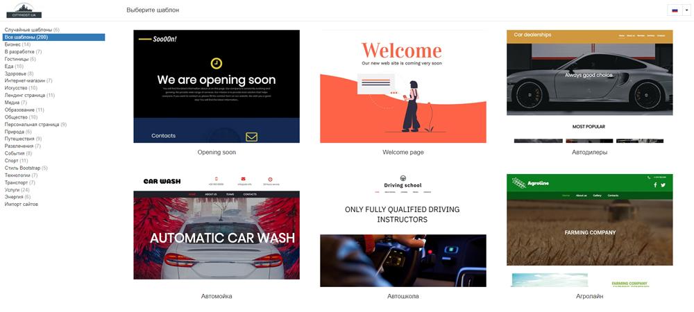 Создаем сайт на конструкторе