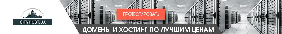 Hosting CityHost - Unlim Хостинг від 800 грн